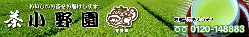 お茶の小野園